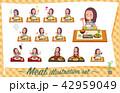 女性 食事 食のイラスト 42959049