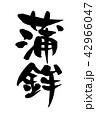 筆文字 文字 蒲鉾のイラスト 42966047