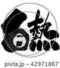 筆文字 白熱(まる).n 42971867