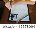 書道をする中学生男子 42973004