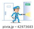 警備員 警備 ガードマンのイラスト 42973683
