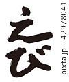 えび 筆文字 文字のイラスト 42978041