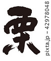 栗 筆文字 文字のイラスト 42978048
