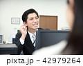 ビジネス 笑顔 ビジネスシーンの写真 42979264