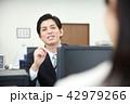 ビジネス 笑顔 ビジネスシーンの写真 42979266