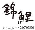 錦鯉 筆文字 42979359
