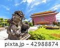 圓山大飯店 台北グランドホテル 42988874