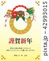 年賀状 亥 謹賀新年のイラスト 42993015