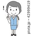 女性 OL 事務員 バリエーション ひらめく 人差し指をさす 42999419