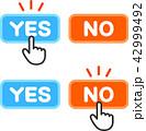 YESとNOのボタンをクリックする指型カーソル 42999492