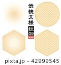 青海波 青海波模様 背景素材のイラスト 42999545