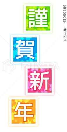 年賀状挨拶文字デザイン 43030266