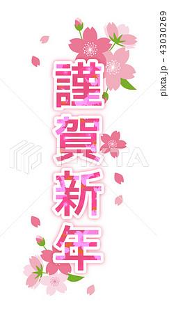 年賀状挨拶文字デザイン 43030269
