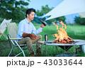 アウトドア 人物 焚き火の写真 43033644