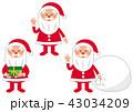 クリスマス サンタクロース イベントのイラスト 43034209