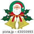 クリスマス サンタクロース イベントのイラスト 43050993