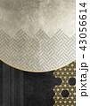 和柄 背景素材 麻の葉のイラスト 43056614