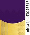 和柄 背景素材 麻の葉のイラスト 43056615
