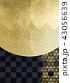 和柄 背景素材 麻の葉のイラスト 43056639