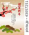 年賀状テンプレート 亥 亥年のイラスト 43057251