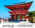 鵜戸神宮 神社 文化財の写真 43064987