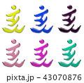 筆文字 亥(カラー) 43070876