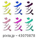 筆文字 亥(カラー) 43070878