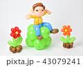バルーンアート(男の子と花) 43079241