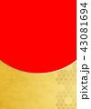 和柄 背景素材 金箔のイラスト 43081694
