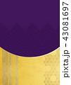 和柄 背景素材 麻の葉のイラスト 43081697