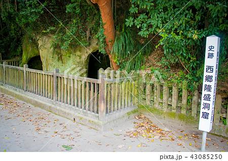 西郷隆盛洞窟 43085250