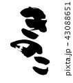 筆文字 文字 きのこのイラスト 43088651