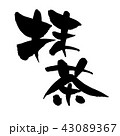 筆文字 文字 抹茶のイラスト 43089367