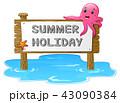 広告 メッセージ タコのイラスト 43090384
