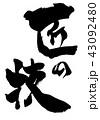 匠の技 筆文字 毛筆のイラスト 43092480