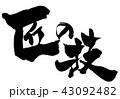 匠の技 筆文字 毛筆のイラスト 43092482