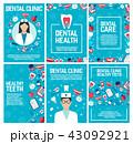 デンタル 歯科 クリニックのイラスト 43092921