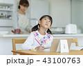 女の子 学習 43100763