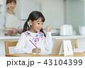 女の子 学習 43104399