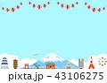 日本 青空 風景のイラスト 43106275