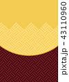 背景素材 和柄 算木のイラスト 43110960