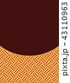 背景素材 和柄 算木のイラスト 43110963