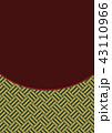 背景素材 和柄 算木のイラスト 43110966