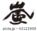 嵐 筆文字 43122909