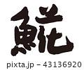ほっけ 筆文字 魚のイラスト 43136920