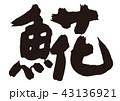 ほっけ 筆文字 魚のイラスト 43136921