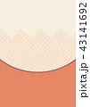 背景素材 和柄 算木のイラスト 43141692