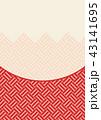 背景素材 和柄 算木のイラスト 43141695
