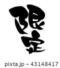筆文字 書道 毛筆のイラスト 43148417