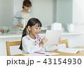 女の子 学習 43154930